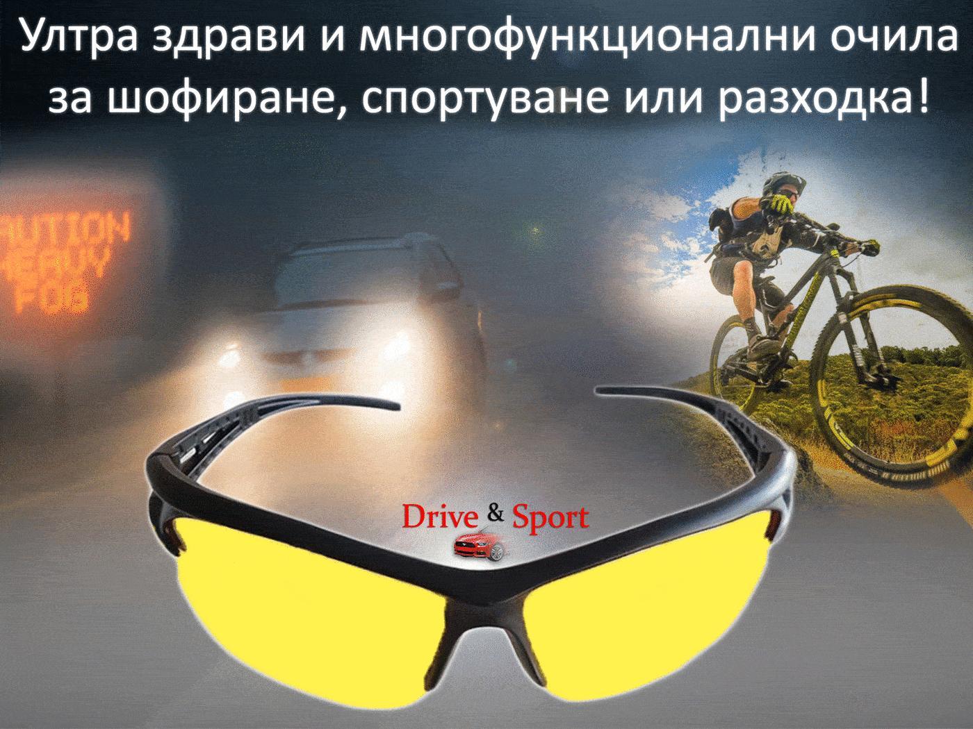 Нечупливи очила за шофиране